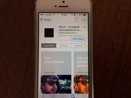 Фотосервис Mlvch выпустил приложение для андроид доэтого Prisma