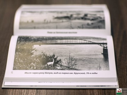ВУфе выпустили альбом исторических фотографий города