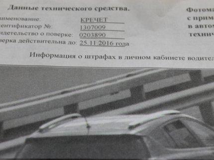 ВБашкирии арестовали иномарку, хозяйка которой накопила 318 штрафов