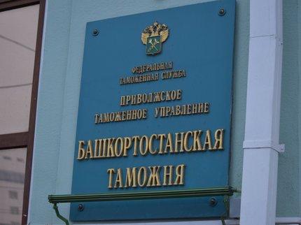 Таможней Республики Башкортостан была задержана коллекция монет