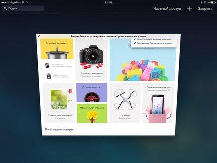 «Яндекс» спартнёрами запустили реализацию рекламы с применением распознавания лиц впомещениях