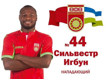 Игбун признан лучшим игроком сезона в«Уфе» поверсии болельщиков