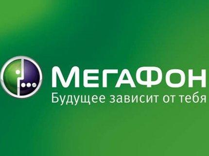 «Мегафон» 24февраля закроет собственный телемедицинский проект